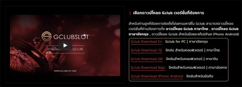 gclub casino online download