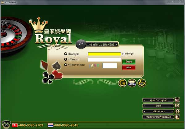 download-login-royal1688