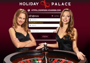 roulette_holiday