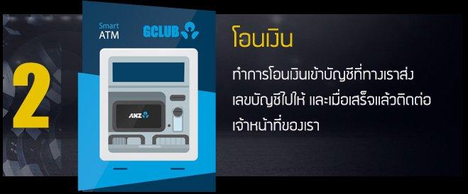 สมัครเล่น Gclub-2