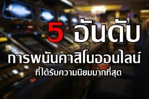 5 อันดับ เกมคาสิโนออนไลน์ยอดนิยมและทำเงินได้ง่ายๆ